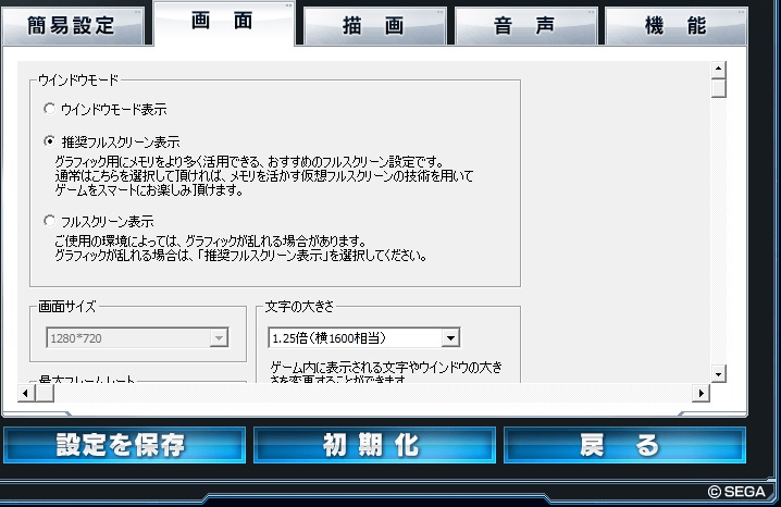 PSO2ランチャーの画面設定タブ