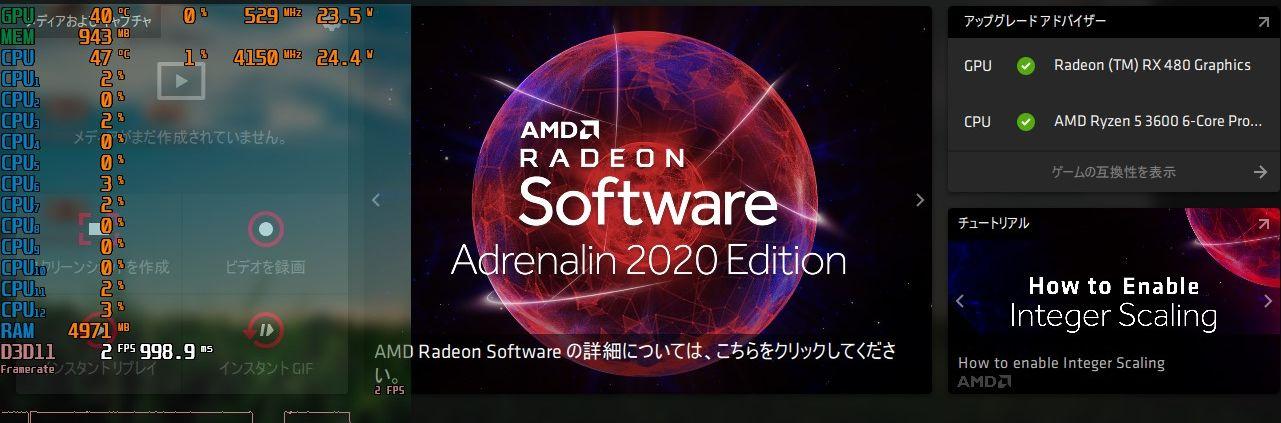 AMD Radeon Software上で表示させたモニタリング