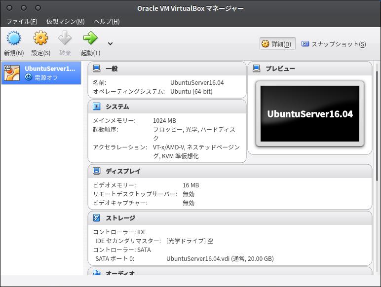 Fig5.VirtualBoxに新規の仮想マシンが登録された