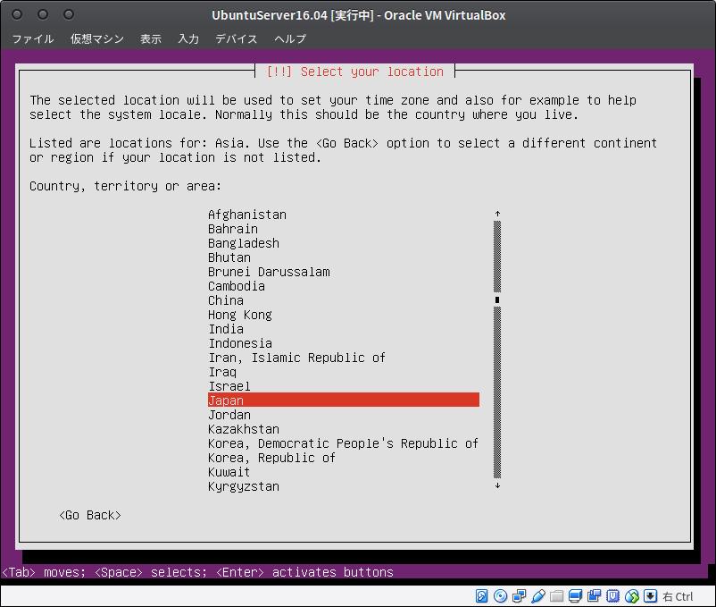 Fig16.UbuntuServer(国と地域の選択3)