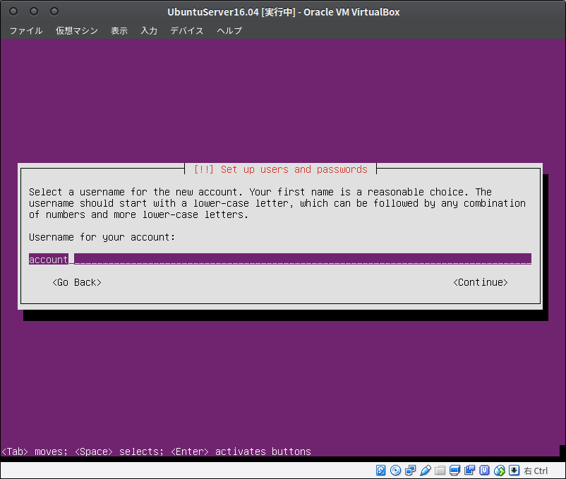 Fig23.UbuntuServer(ユーザ名の入力2)