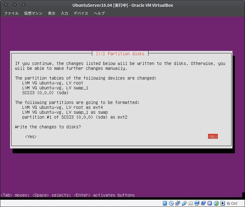Fig32.UbuntuServer(ディスクパーティションの設定5)