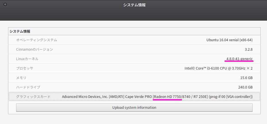 Fig9.HD7750はシステム情報に名前が表示される
