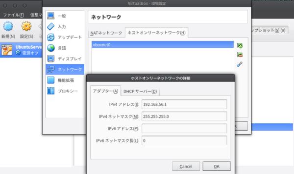 Fig8.アダプターの設定にIPアドレスを入力
