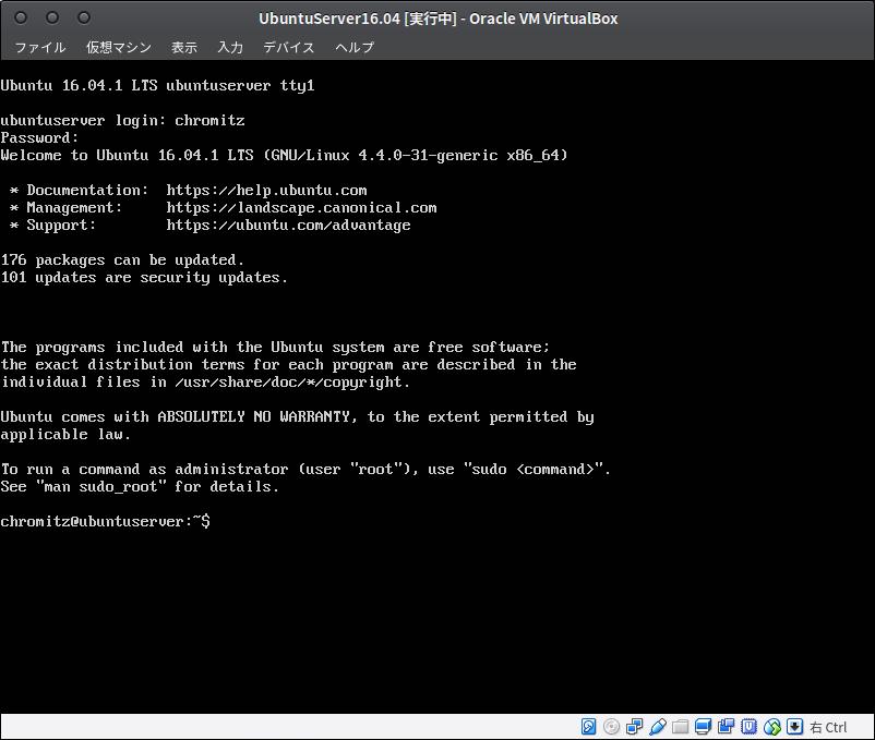 Fig37.インストールしたUbuntuServerにログインした様子