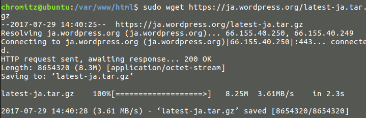 Fig1.最新版のWordPressをコマンドでダウンロード