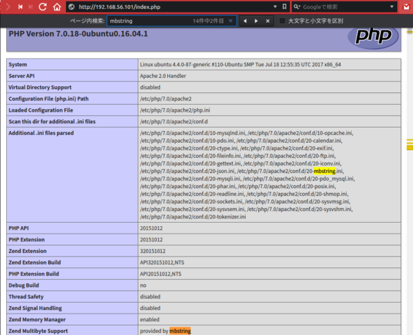 Fig14.index.phpで表示されるPHPの情報
