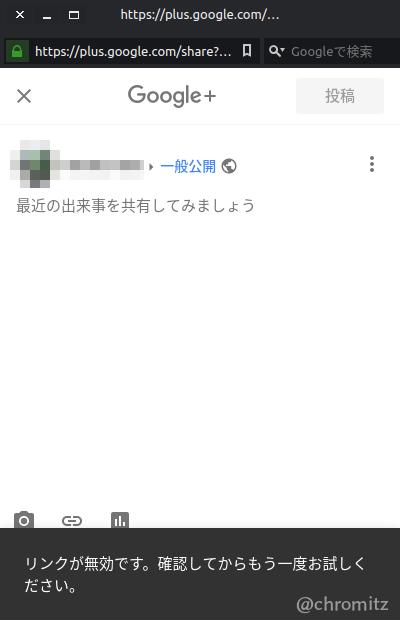 Fig2.Google+1のシェアボタンのプレビュー