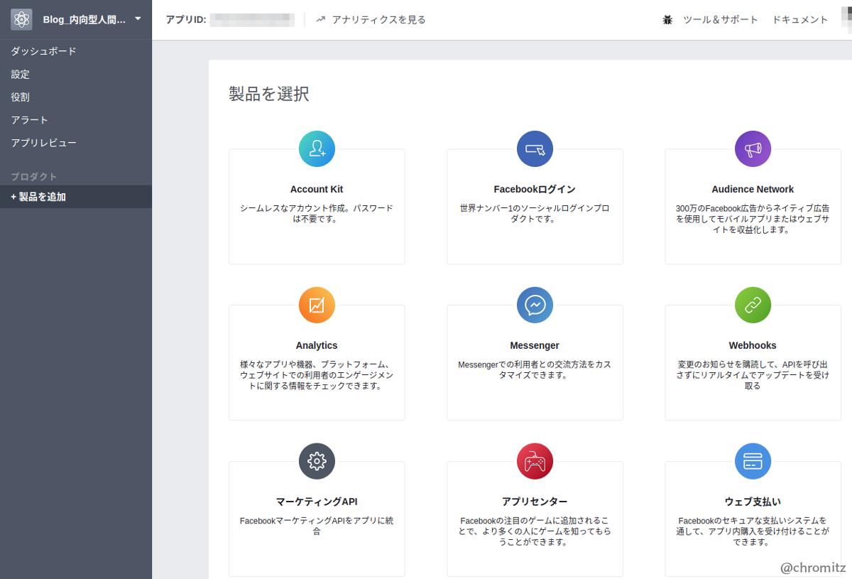 Fig4.変更されたFacebook開発者のUI