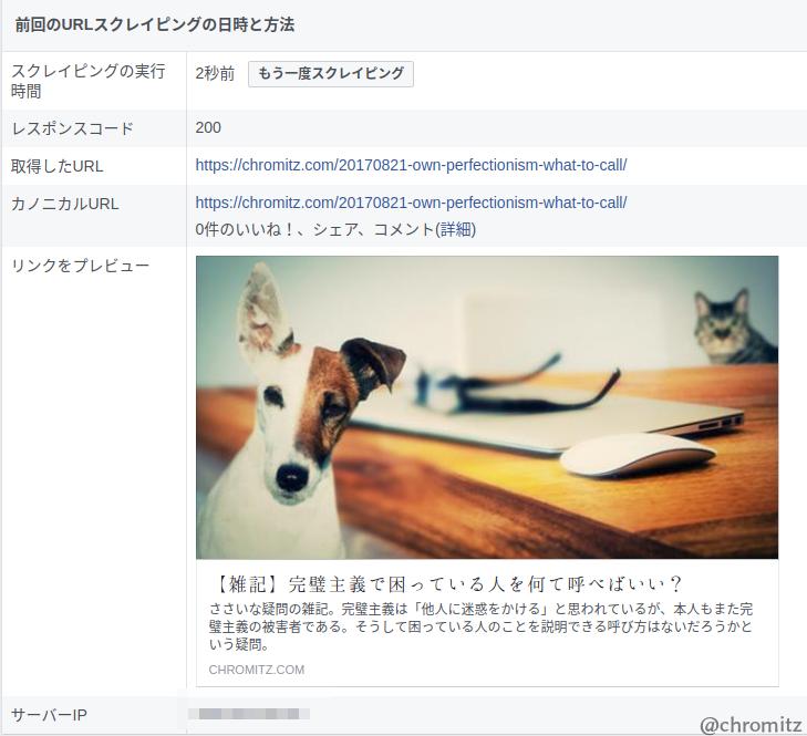 Fig3.Facebookデバッガーでの正常なプレビュー