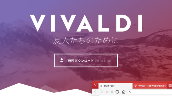 サムネイル:Vivaldiのホームページ