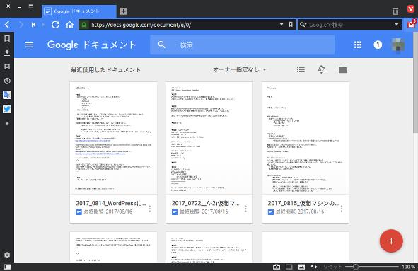 挿絵:Googleドキュメントの画面