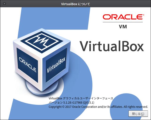 挿絵:VirtualBoxのソフト情報
