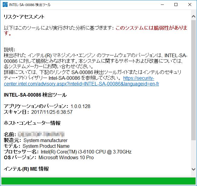 Fig1. Intelの検査ツールの結果、脆弱性が認められた