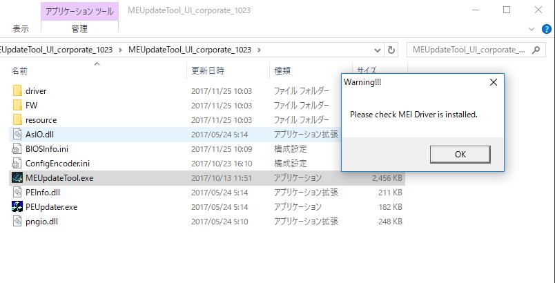 Fig6. ME Update Toolが起動できずに表示されたエラー