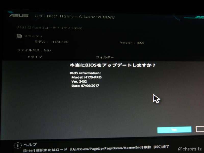 Fig3. BIOSをcapファイルでアップデートする選択肢