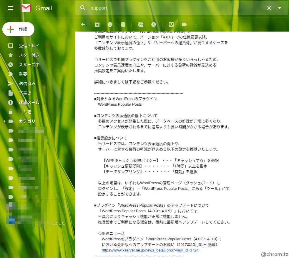 Fig2.Popular Postsの設定に関するXserverからの通知