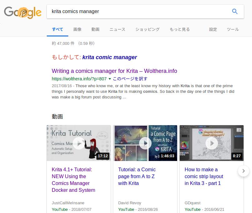 Fig1.GoogleでのComics Managerの検索結果