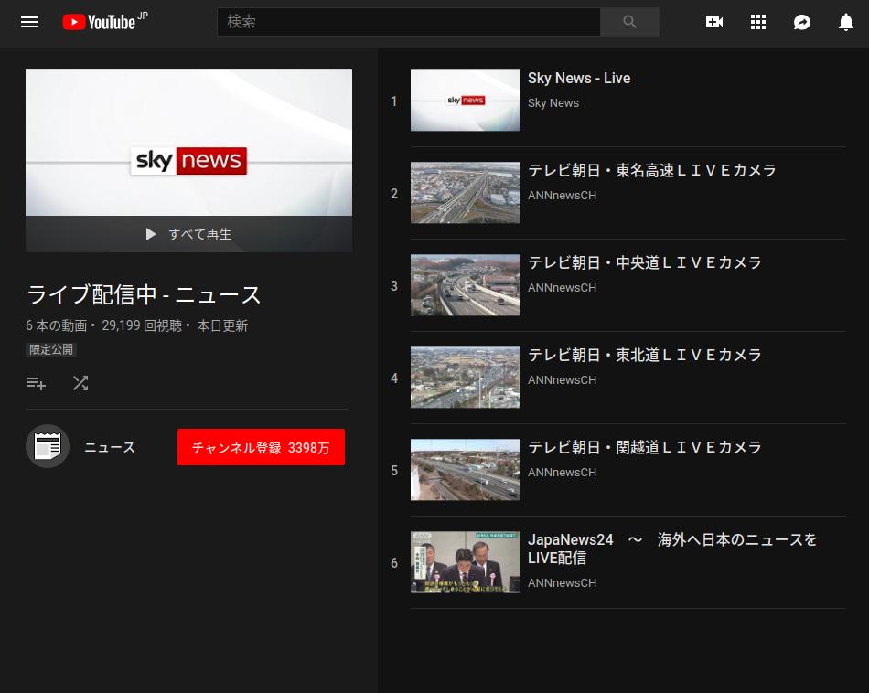 Fig3.例)ライブチャンネル・ニュースのプレイリスト