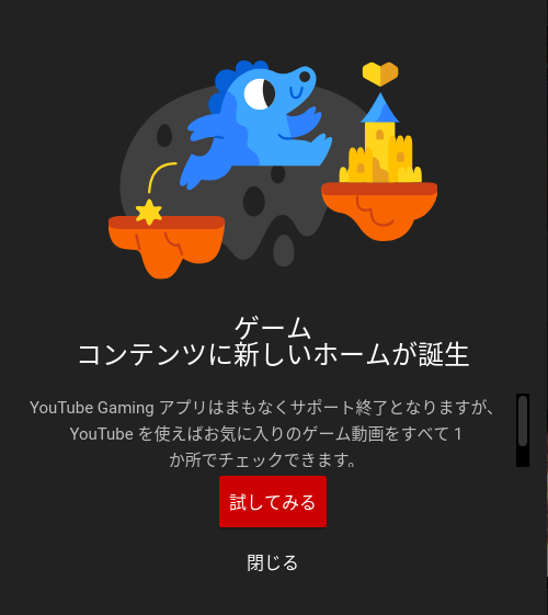 Fig7.YouTube Gaming終了を告知するポップアップ
