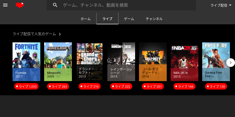 Fig8.YouTube Gamingの「ライブ」タブ
