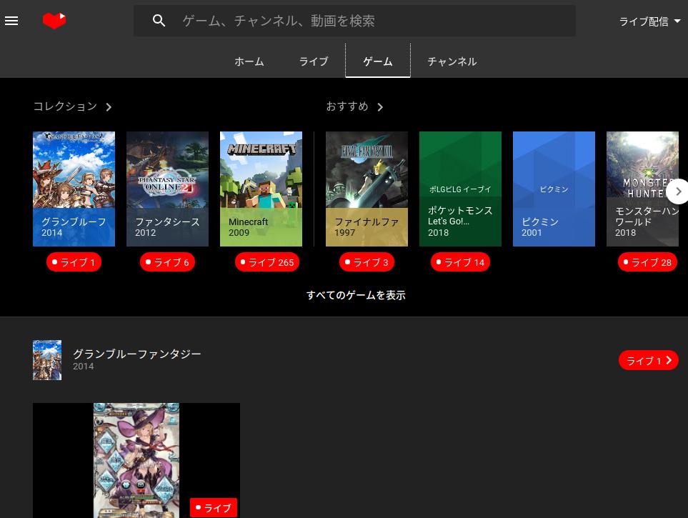 Fig10.YouTube Gamingの「ゲーム」タブの画面