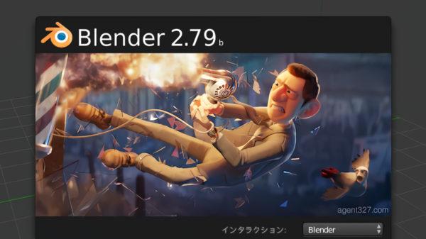 サムネイル:Blender 2.79bのスプラッシュ画面