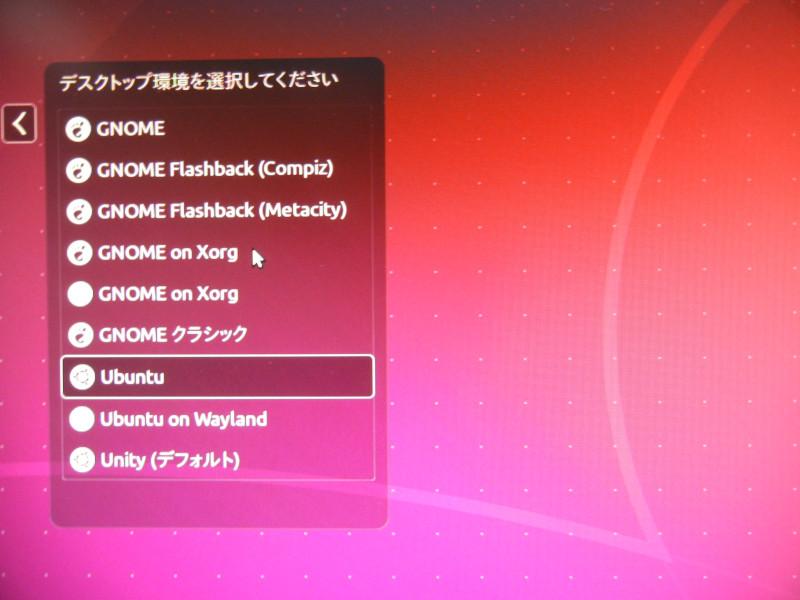 Fig7.めちゃくちゃになったデスクトップ環境