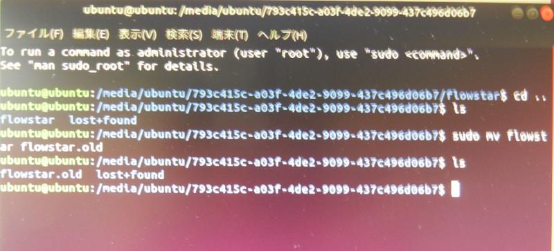 Fig2.ユーザディレクトリを複製・リネーム
