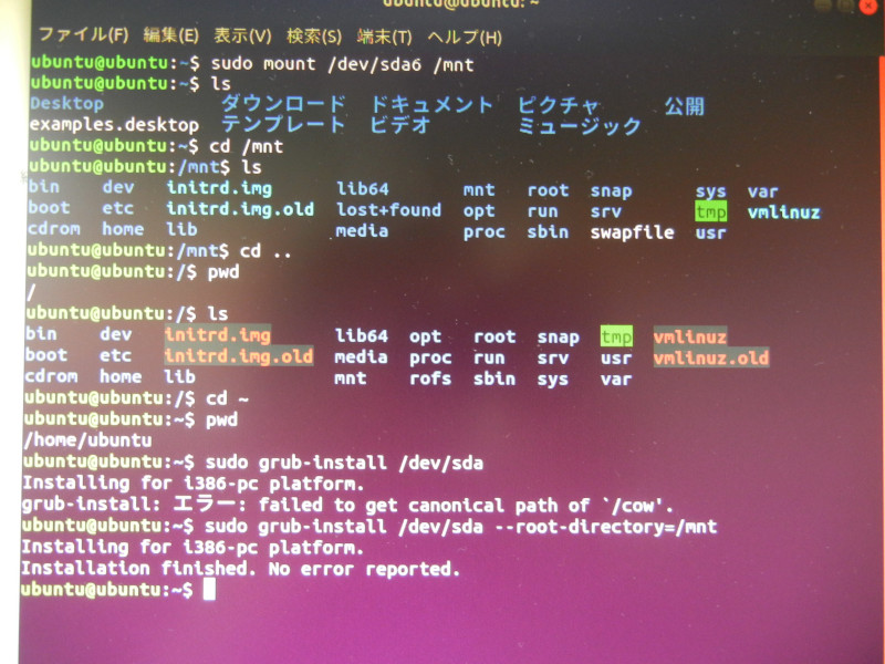 Fig5.ライブUSBからSSDのシステムにGRUBをインストール