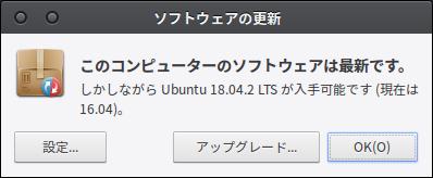 Fig2.OSのアップグレードでUbutnu 18.04.2を入手