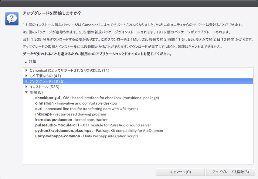 Fig3.アップグレードに伴い追加・削除されるプログラムのリスト