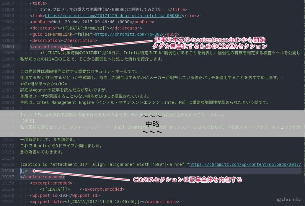 Fig2.エクスポートしたXMLファイルの「content:encoded」要素