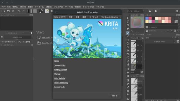 アイキャッチ:Krita 4.2