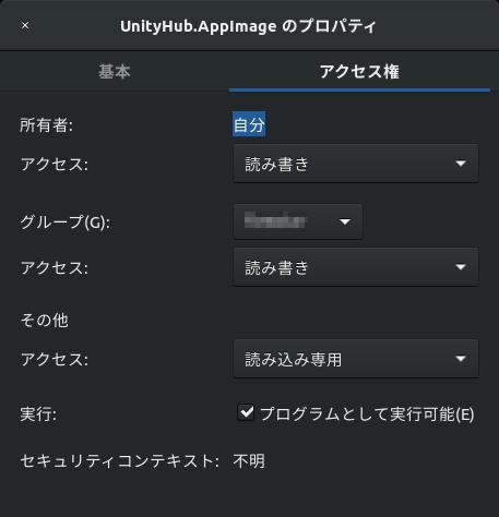appimageのファイルプロパティ