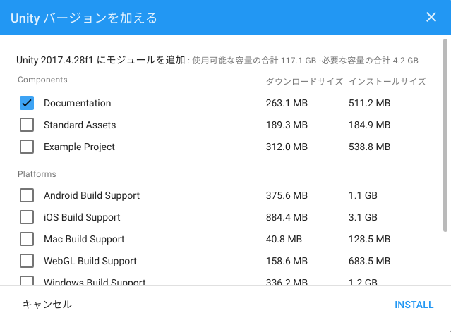 Unity3Dインストール時のモジュール追加画面