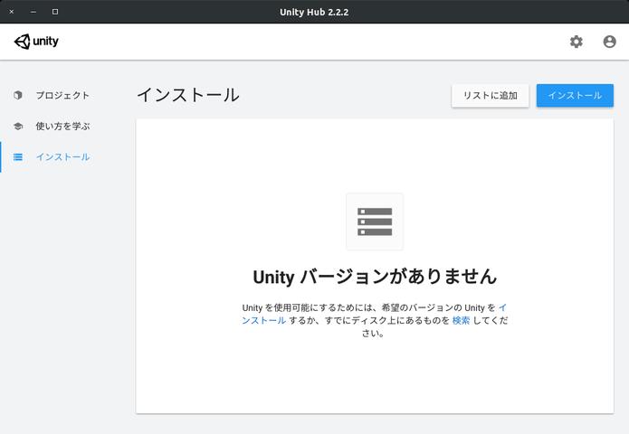 Unity Hub(2.2.2)の画面