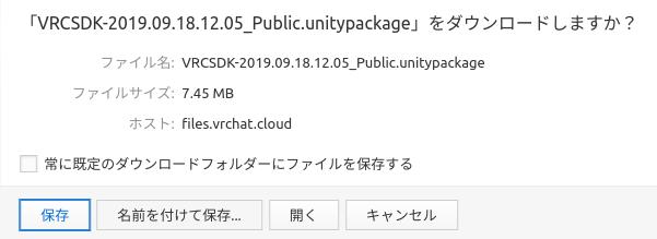 SDKのダウンロードダイアログ