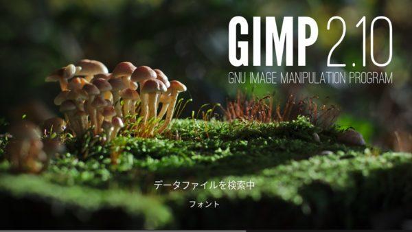 アイキャッチ:GIMPのスプラッシュ画面